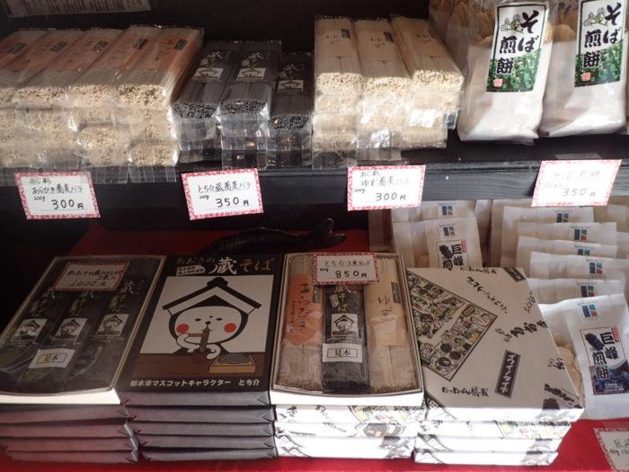 青木ソバ粉乾麺